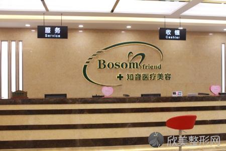 北京知音整形医院是正规的吗?2021年全新价格表+专家介绍