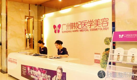 广州韩妃医疗美容医院怎么样?2021年收费标准更新