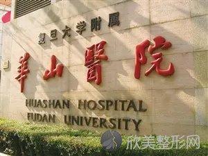 上海华山医院整形科怎么样?2021年项目收费标准