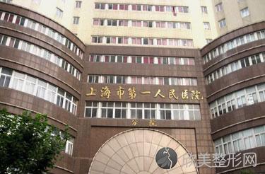 上海第一人民医院整形科怎么样?专家+价格公布