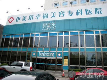北京伊美尔医疗美容医院怎么样?收费标准更新