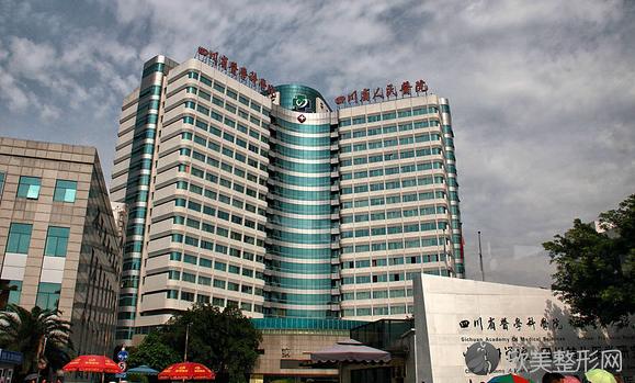 四川省人民医院整形外科2021年价格表_专家介绍