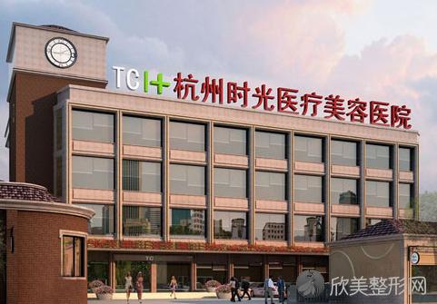 杭州时光医疗美容医院是三甲吗_整形价格表更新