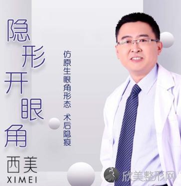 北京西美整形医院正规吗_专家介绍_地址_2021年价格表