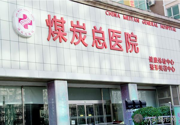 北京煤医医疗美容医院是公立吗_怎么样_地址_2021年价格表