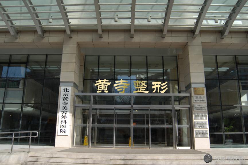 北京黄寺美容外科医院是三甲吗_怎么样_地址_整形价格表