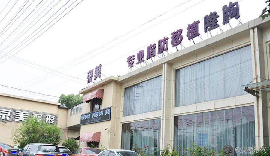 北京京美医疗美容诊所怎么样_地址_费用明细