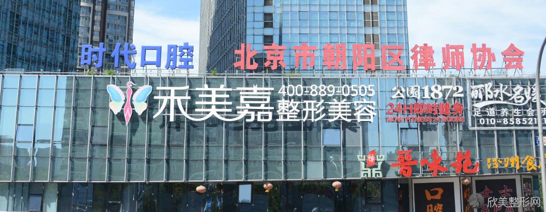 北京禾美嘉整形医院怎么样_地址_特色项目_整形价格表