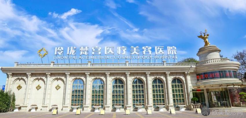 北京玲珑梵宫医疗美容医院怎么样_价格表_专家介绍