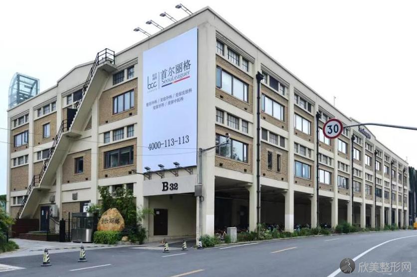 上海首尔丽格整形医院是三甲吗_靠谱吗_2021年价格表