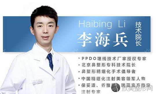 北京蕾士悦医疗美容诊所怎么样_李长斌_全新价格表