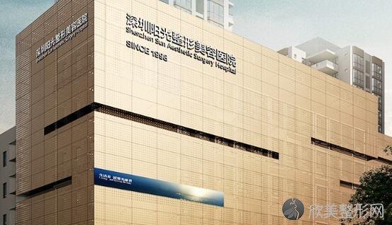 深圳阳光整形医院正规吗?2021年整形价格更新!