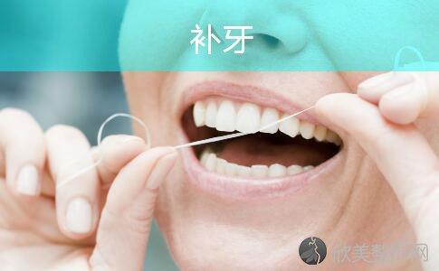 发现龋齿要趁早补牙!