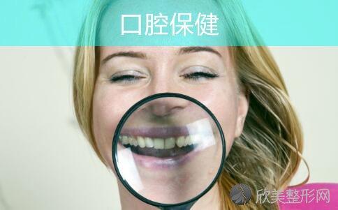应具备哪些口腔保健观念?