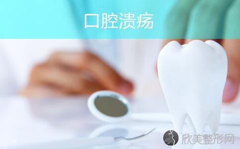 便秘容易口腔溃疡,治疗口腔溃疡的小偏方!