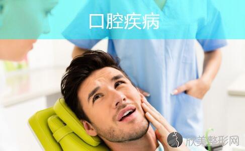 老年人不爱护口腔清洁会引起哪些疾病?