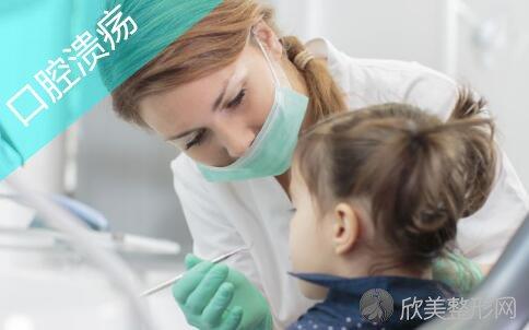 口腔溃疡的几个治疗方法?