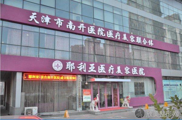 天津哪家医院做下巴硅胶假体取出比较好?2021排行前10盘点!个个都是口碑好且