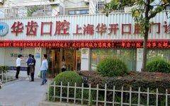 上海华齿口腔医院怎么样?做牙齿种植项目好不好?医院介绍附案例和价格表!