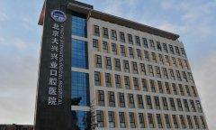 北京大兴兴业口腔医院地址在哪里?做牙齿矫正怎么样?案例和价格表!